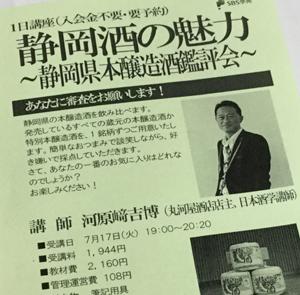 第12回静岡県本醸造鑑評会審査員募集